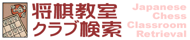将棋教室クラブ検索/ロゴ